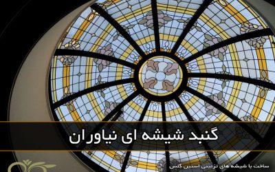 گنبد شیشه ای نیاوران ; ساخت با شیشه های تزئینی استیند گلس ( استین گلاس )