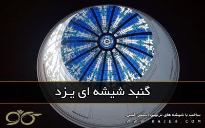 گنبد شیشه ای یزد ; ساخته شده با شیشه های دکوراتیو استین کلاس ( استیند گلس )