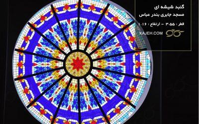 مسجد جابری بندر عباس ; ساخت ۲ گنبد شیشه ای دکوراتیو – با تکنیک تیفانی – استیندگلس