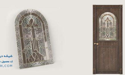 شیشه درب لابی مدل ۱۰۱
