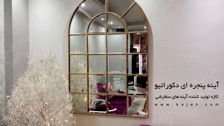 آینه پنجره ای - کاژه
