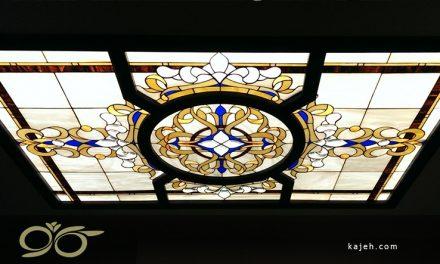 سقف کاذب شیشه ای استیند گلس با تکنیک تیفانی