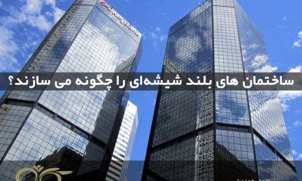 ساختمان های بلند شیشه ای را چگونه می سازند؟