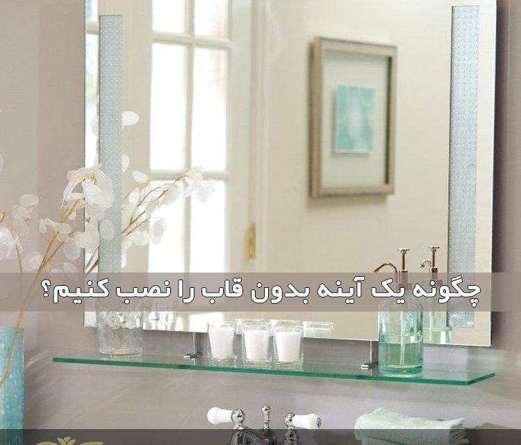 چگونه یک آینه بدون قاب را نصب کنیم؟ روش گام به گام نصب (بروزرسانی 2018)