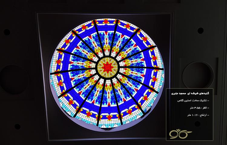 گنبد شیشه ای مسجد جابری بندر عباس