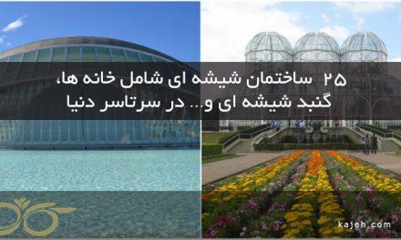 ۲۵ ساختمان شیشهای شامل خانهها، گنبد شیشهای و… در سرتاسر دنیا
