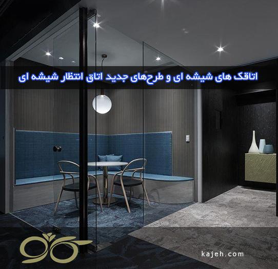 اتاقک های شیشه ای و طرحهای جدید اتاق انتظار شیشه ای