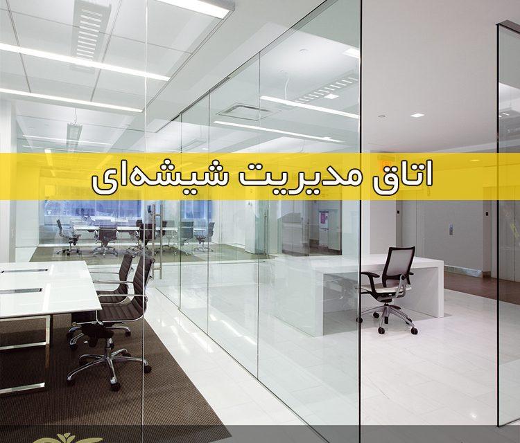 اتاق مدیریت شیشهای | طرح های زیبا و متنوع 2018