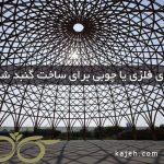 گنبدهای دکوراتیو | سازه های فلزی و چوبی برای ساخت گنبد شیشه ای