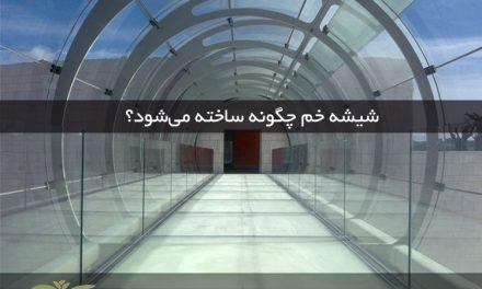 شیشه خم چگونه ساخته میشود؟ (بروزرسانی 2018)