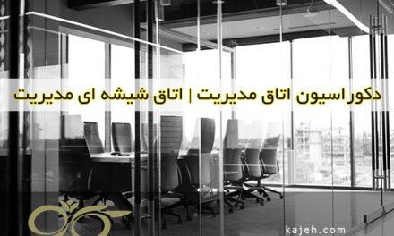اتاق مدیریت شیشه ای | دکور اتاق مدیریت با شیشه (بروزرسانی ۲۰۱۸)