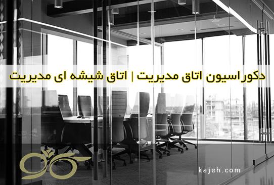 اتاق مدیریت شیشه ای   دکور اتاق مدیریت با شیشه (بروزرسانی ۲۰۱۸)