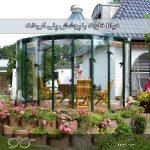 حیاط خلوت با پوشش پلی کربنات | مزایا و معایب همراه با با نمونههای زیبا