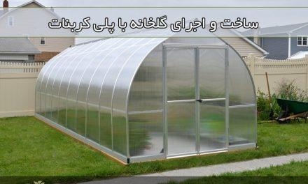 ساخت و اجرای گلخانه با پلی کربنات