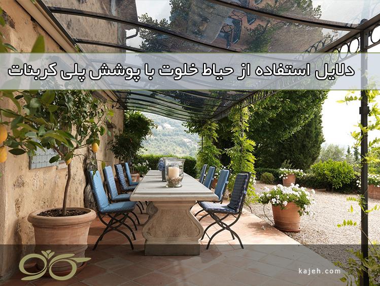حیاط خلوت با پوشش پلی کربنات