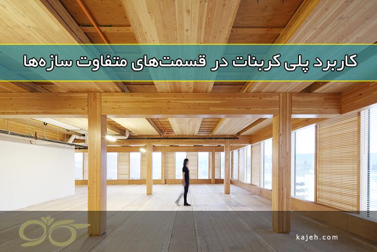 ساخت محوطه بازی مسقف با پلی کربنات