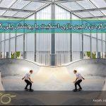 مسقف کردن زمین بازی اسکیت با پوشش پلی کربنات