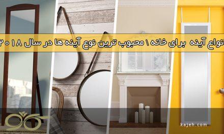 دکوراسیون با آینه و انواع آینه برای خانه \ محبوب ترین نوع آینه ها در سال ۲۰۱۸