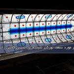 سقف نورگیر شیشه ای استین گلاس ; باید ها و نباید های این سازه منحصر به فرد