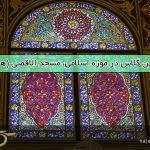استین گلاس پنجرهای بینظیر در موزه اسلامی، مسجد الاقصی (هنر اسلامی)