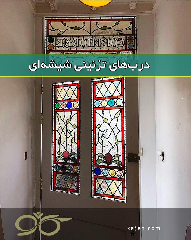 دربهای تزئینی شیشهای