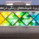 شیشه رنگیو کاربرد آن در معماری / نمونههای بسیار زیبا
