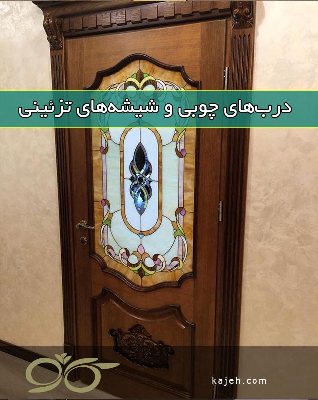 دربهای چوبی و شیشههای تزئینی