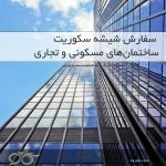 سفارش شیشه سکوریت /  ساختمانهای مسکونی و تجاری