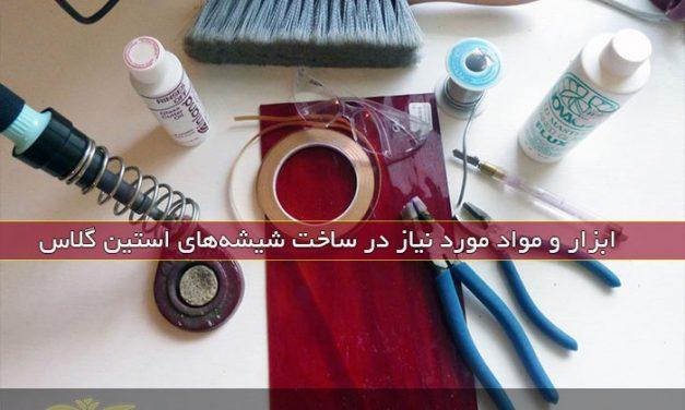 ابزار مورد نیاز در ساخت شیشههای استین گلاس