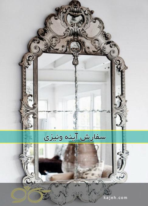 سفارش آینه ونیزی