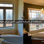 استفاده از شیشه استین گلس برای حمام – ایده های برای دکوراسیون