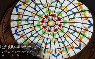 گنبد شیشه ای بازار تهران ; این گنبد با شیشه های استین گلاس و نقوش ایرانی طراحی و ساخته شده