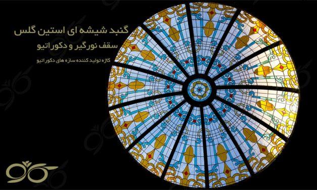 گنبد شیشه ای خیابان بهشتی تهران – سقف نورگیر گنبدی شکل با شیشه های تزئینی