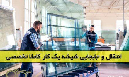 حمل و جابجایی شیشه ( انتقال و جابجایی شیشه یک کار تخصصی است )