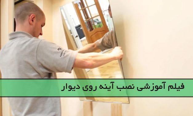 نصب آینه ( فیلم آموزش نحوه چسباندن آینه به دیوار )