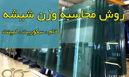 وزن شیشه لمینت – وزن شیشه سکوریت ( روش محاسبه وزن شیشه در ضخامت های مختلف )