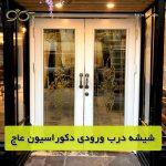 درب ورودی ۲ لنگه دکوراسیون عاج با شیشه های تزئینی استین گلس – لاهیجان