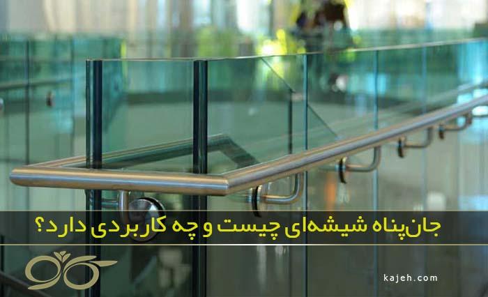 جانپناه شیشهای چیست و چه کاربردی دارد؟