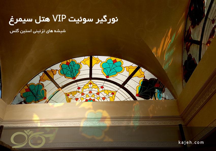 نورگیر شیشه ای هتل سیمرغ تهران – سوئیت VIP