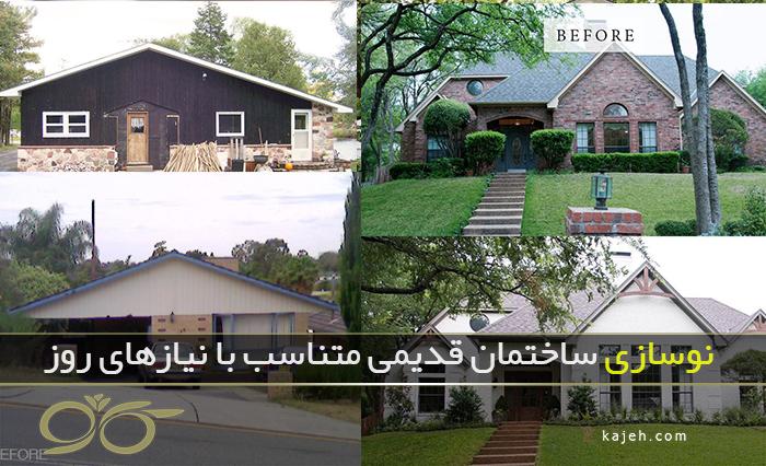 نوسازی ساختمان قدیمی متناسب با نیازهای روز