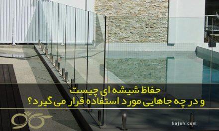 حفاظ شیشه ای چیست و در چه جاهایی مورد استفاده قرار می گیرد؟