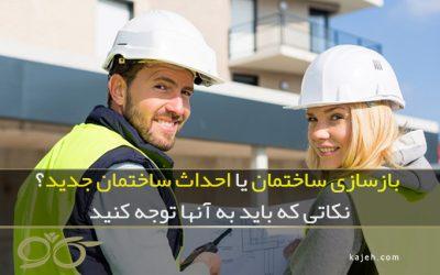 بازسازی ساختمان یا احداث ساختمان جدید؟ نکاتی که باید به آنها توجه کنید
