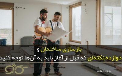 پروژه بازسازی ساختمان و ۱۲ نکتهای که قبل از آغاز باید به آنها توجه کنید!
