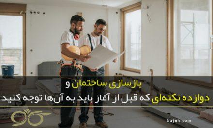 بازسازی ساختمان و ۱۲ نکتهای که قبل از آغاز باید به آنها توجه کنید!