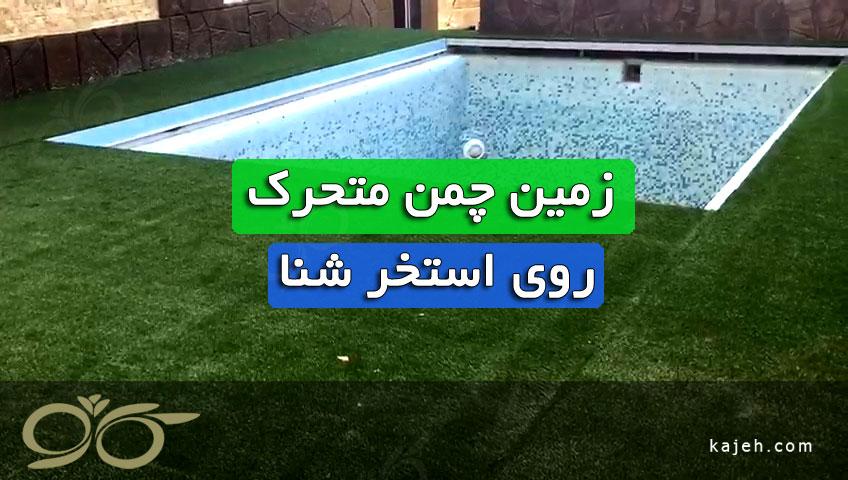 زمین چمن روی استخر شنا ( ساخت سقف استخر متحرک ) + فیلم