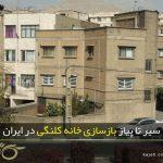 سیر تا پیاز بازسازی خانه کلنگی در ایران
