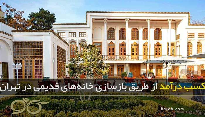 کسب درآمد از طریق بازسازی خانههای قدیمی در تهران