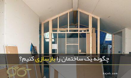 بازسازی ساختمان | چگونه یک ساختمان را بازسازی کنیم؟