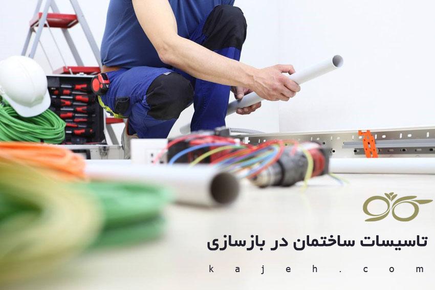 راهنمای تاسیسات ساختمان در بازسازی و ساخت