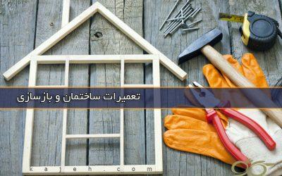 تعمیرات ساختمان ; دلایل اهمیت بازسازی و مهم ترین تعمیرات در بناهای مسکونی